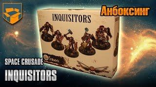 Анбоксинг - Space Crusade - Inquisitors