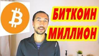 биткоин 1 миллион / ЧТО делать и как быстро настроить пулл / nicehash ВЗЛОМАН