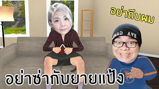 ยายโหดกระโดดเตะหลาน #2 | Granny Simulator