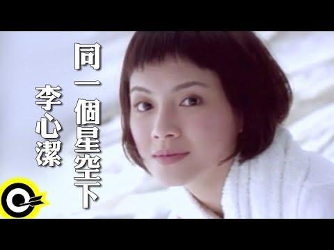 李心潔 Sinje Lee【同一個星空下 Under...