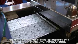 Фармацевтическое оборудование для блистирования таблеток и капсул www.MiniPress.ru(, 2013-06-08T19:41:58.000Z)