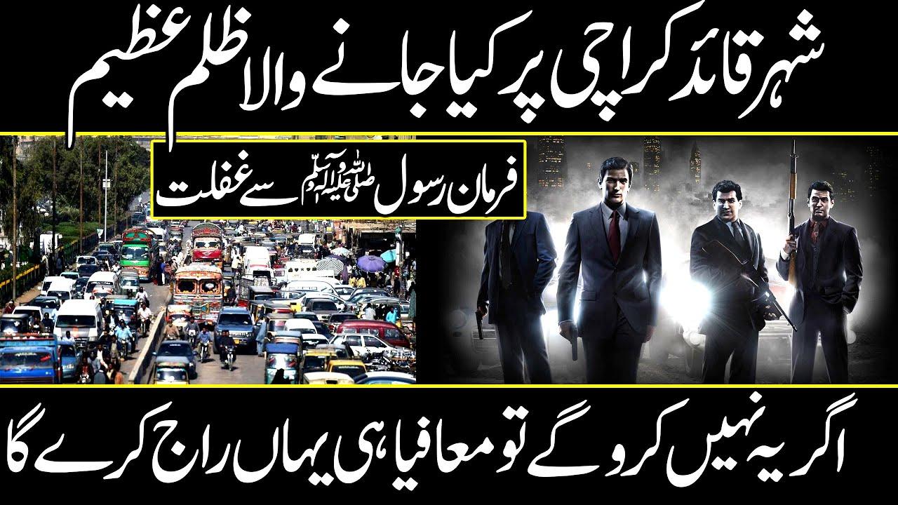 History Karachi The main City of Pakistan and Story behind Uzair Baloch