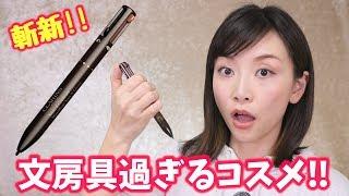 見た目が完全に文房具なコスメ!!【ボールペンコスメ】 thumbnail