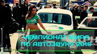 Чемпионат Мира по Автозвуку Новосибирск |  World Championship AutoSound Novosibirsk 2016(7 мая в Новосибирске прошли соревнования по автозвуку dB Drag Racing. Крутые тачки, мощные сабвуферы, красивые..., 2016-05-07T17:12:56.000Z)