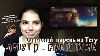 Agust D 'give it to me' РЕАКЦИЯ|ШИКАРНАЯ ПРИЧЕСКА ЮНГИ!