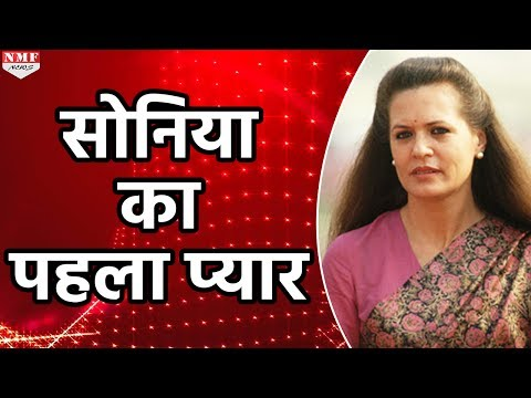 Rajiv Gandhi नहीं बल्कि कोई और था Sonia Gandhi का First Love