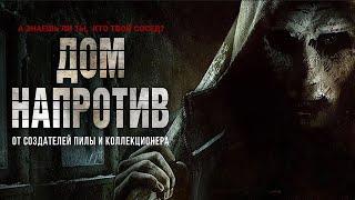 Дом напротив Фильм 2016 триллер ужасы криминал