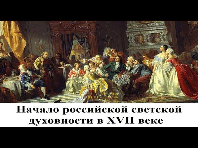 Начало российской светской духовности в XVII веке и культурные контакты с западом