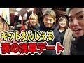 【キットえんじぇる】おデブと浅草デート!!