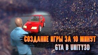 сОЗДАНИЕ ИГРЫ ЗА 10 МИНУТ Grand Theft Auto - GTA  Unity 5