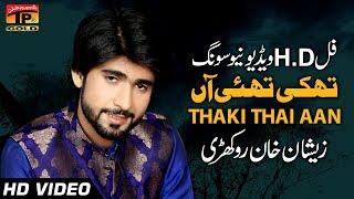 Thaki Thaiyan - Zeeshan Khan Rokhrhi - Latest Song 2017 - Latest Punjabi And Saraiki Song 2017
