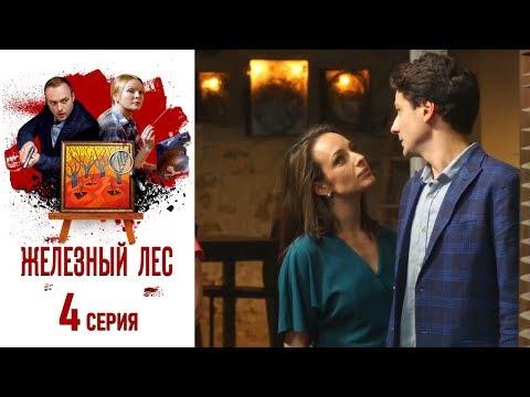Железный лес - Фильм одиннадцатый - Серия 4/2019/Сериал/HD 1080р