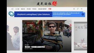 《建民论推墙516》川普表态美中贸易谈成谈不成,关税都会保留,朝鲜又有那些新的小动作?建民推出个人网站。