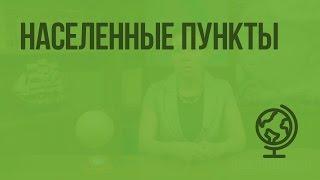 Населенные пункты. Видеоурок по географии 5 класс