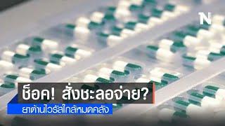 ช็อค! ยาต้านไวรัสใกล้หมดคลัง สั่งชะลอจ่าย? | ข่าวข้นคนข่าว | NationTV22