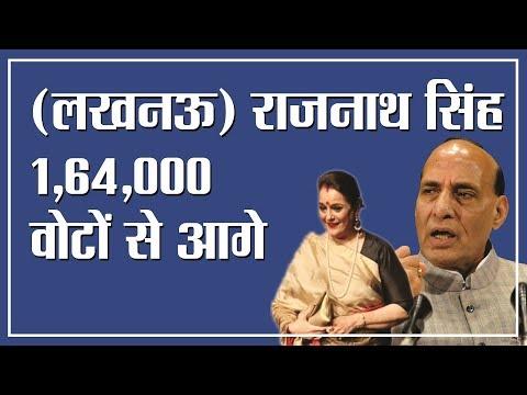 #ModiAaRahaHai || लखनऊ में राजनाथ सिंह 164000 वोट से  आगे