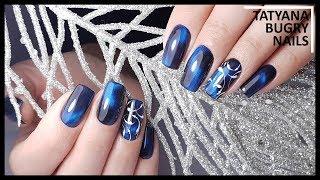 Дизайн ногтей Зимняя Ночь/ Укрепление ногтей АкриГелем/ Татьяна Бугрий
