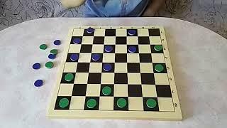 Настольные игры. Урок 54. Русские шашки, фланговый охват