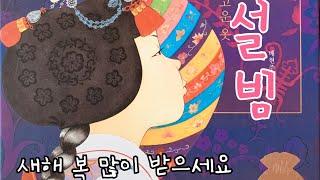 [한글쌤의 동화책읽어주기]창작동화- 설빔| 고운 옷 한…