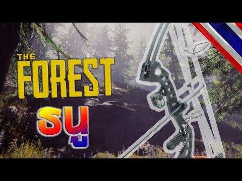 พามาหาธนู The Forest