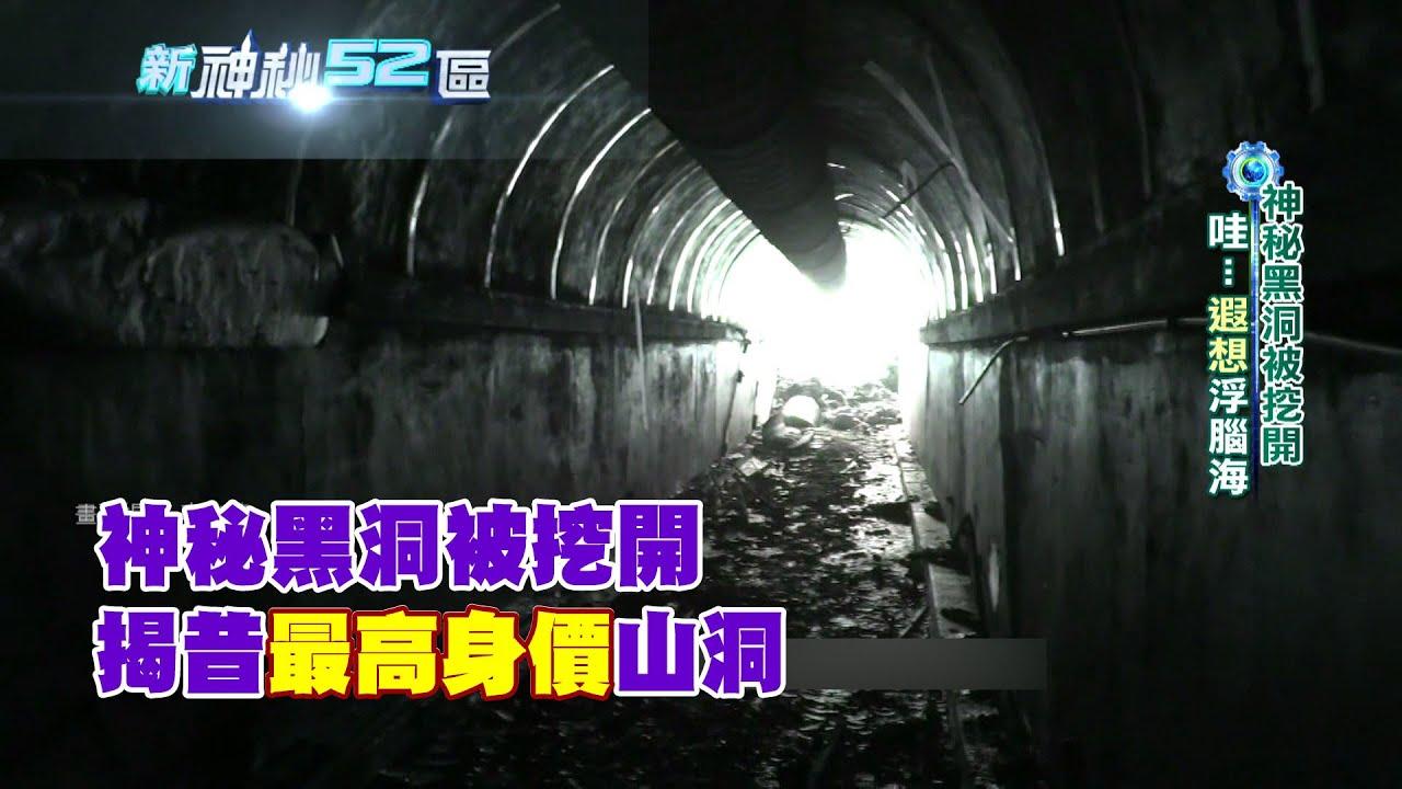 必看精華》消失半世紀!神秘黑洞被挖開 揭昔「最高身價」山洞!|新神秘52區