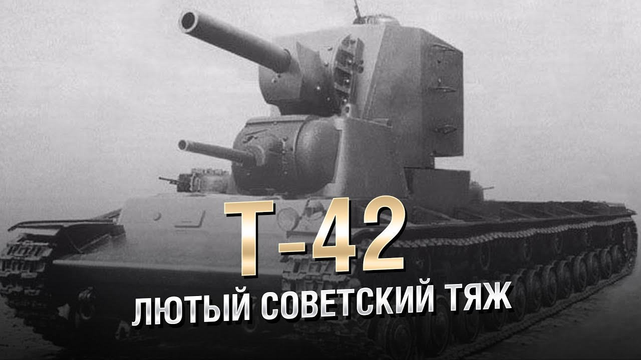Т-42 - Лютый Советский Тяж - от Homish [World of Tanks]