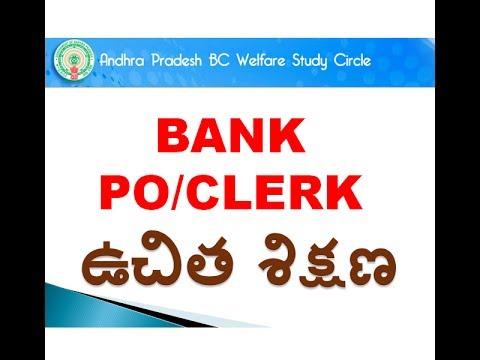bank po/clerk free coaching || andhra pradesh bc welfare
