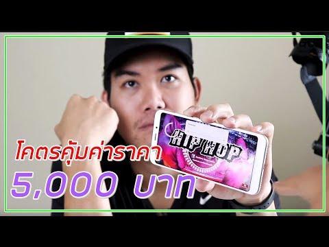 รีวิว Xiaomi Redmi 5 Plus คุ้มสุดในราคา 5,000 บาท