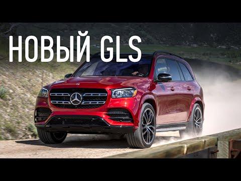 Mercedes GLS или BMW X7? Заочное сравнение. Тест-драйв и обзор