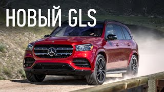 Mercedes GLS 2019 vs BMW X7 2019