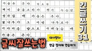 [한글정자체 연습] 글씨잘쓰는법_긴글쓰기31_악필교정_…
