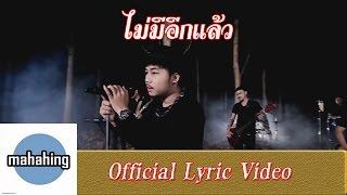 ไม่มีอีกแล้ว - เอ มหาหิงค์ 【Official Lyric Video】