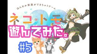 [LIVE] 【ネコトモ実況#5】子猫になめられている悪魔【堰代ミコ / ハニスト】
