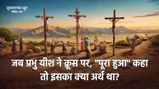 """Hindi Christian Movie """"सुसमाचार दूत"""" अंश 1 : जब प्रभु यीशु ने क्रूस पर, """"पूरा हुआ"""" कहा तो इसका क्या अर्थ था?"""