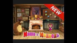 Маша и Медведь игры видео смотреть онлайн бесплатно Подготовка к школе 1 серия Альбом с Фото / Masha