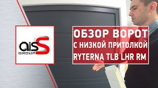 Секционные ворота с низкой притолкой. Детальный обзор компактных секционных ворот Ryterna  TL LHR RM