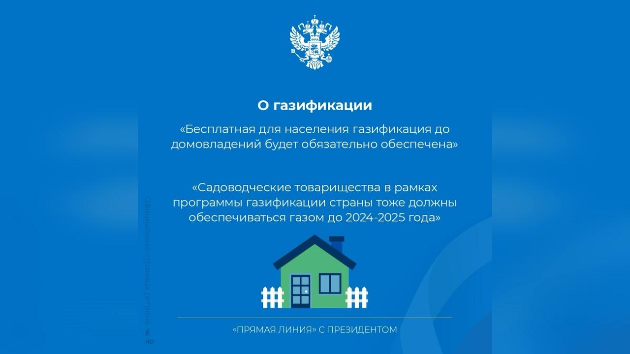 Основные тезисы прямой линии с В.В. Путиным.
