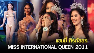แซมมี่ ศิรภัสสร อัฒยากร Miss International Queen คนที่ 3 ของไทย