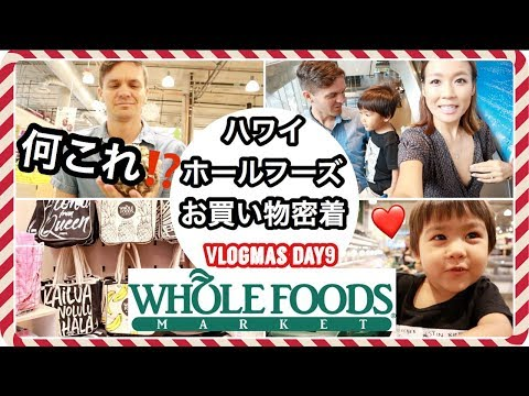 ハワイのホールフーズお買い物 密着!!!!!!!!!!!!【Vlogmas Day 9】ハワイ生活 主婦 |海外 子育てママ | 1日密着
