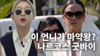 소름돋는 여자 마약왕, 넷플릭스 스릴러 드라마 추천 & 3개월 무제한으로 쓰는 꿀팁 (나르코스 좋아하면 클릭)
