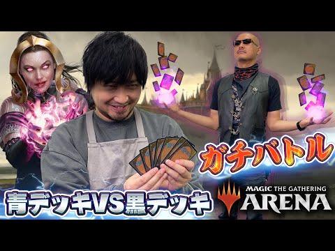 【マジック:ザ・ギャザリング】至高の戦略バトル!わしらと遊ぶMTGアリーナ! #2【MTG】