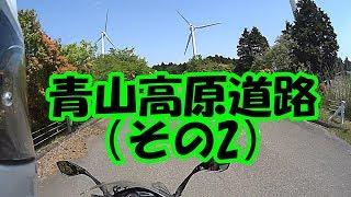 【モトブログ#496】青山高原道路(2)【Ninja10008奈良三重日帰り⑥】
