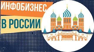 Инфобизнес в России. Обучение инфобизнесу с нуля. Как создать инфобизнес в интернете с нуля.
