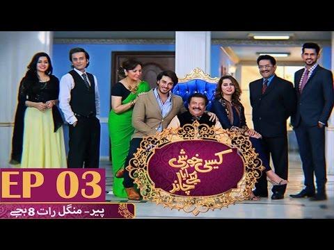 Kaisi Khushi Le Ke Aaya Chand - Episode 3 | APlus