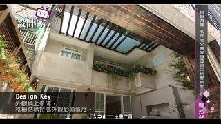【設計家】第157集Part 1:串聯方塊  40年老公寓變身3倍大別墅豪邸  (上)  築夢空間設計 羅芳銘