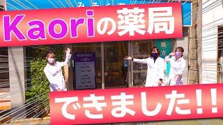 【Kaoriの薬局 完全紹介】スタバのコーヒーが無料で飲める!?