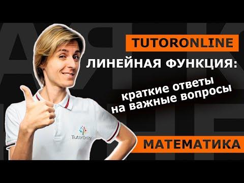 Математика   Линейная функция: краткие ответы на важные вопросы