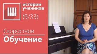 Лучшие уроки на Фортепиано и Синтезаторе для начинающих отзывы учеников Екатерина