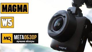 Magma W5 обзор видеорегистратора