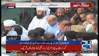 Kulsoom Nawaz Funeral In Lahore Full | 14 Sep 2018 | 24 News HD
